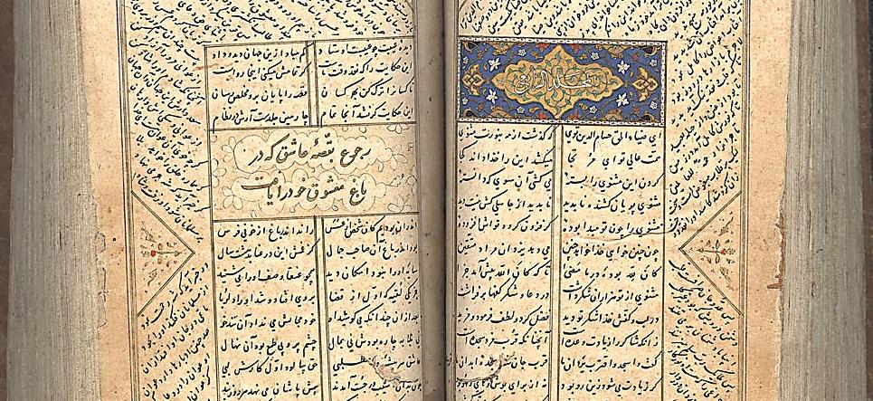 Masnavi; un extenso poema escrito por Rumi.